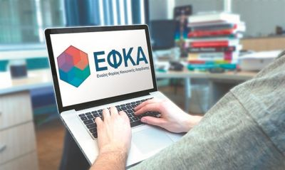e- ΕΦΚΑ: 11 ηλεκτρονικές υπηρεσίες για μισθωτούς | tovima.gr