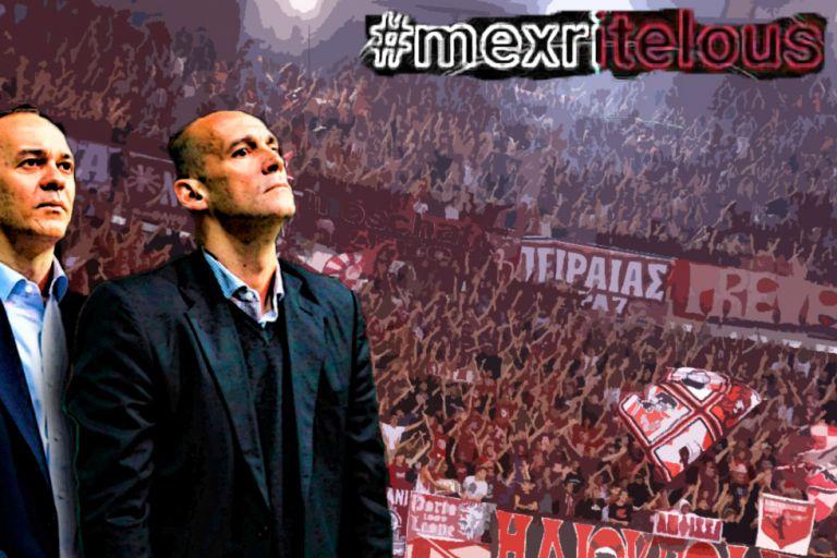 Ολυμπιακός: Το #mexritelous τώρα αρχίζει | tovima.gr