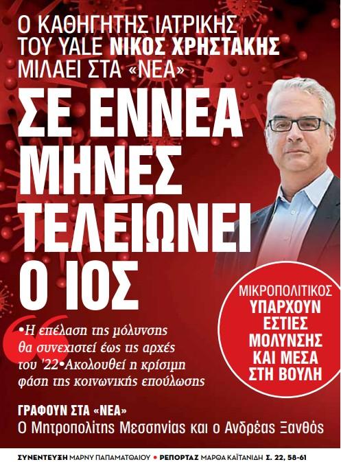 Στα «Νέα Σαββατοκύριακο»: Σε εννέα μήνες τελειώνει ο ιός | tovima.gr