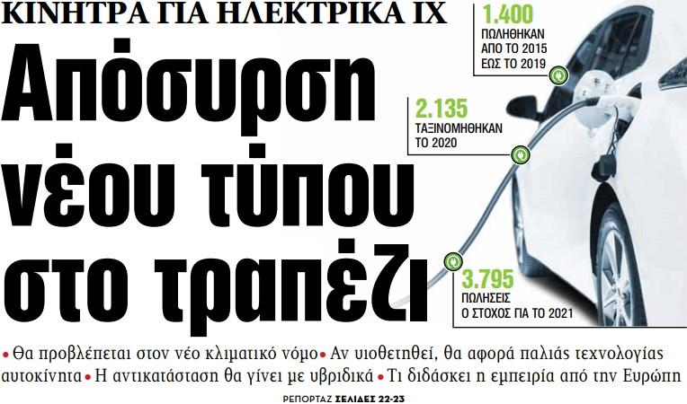 Στα «ΝΕΑ» της Δευτέρας: Απόσυρση νέου τύπου στο τραπέζι | tovima.gr