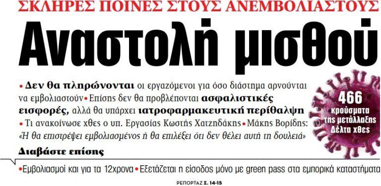 Στα «ΝΕΑ» της Τρίτης: Αναστολή μισθού | tovima.gr