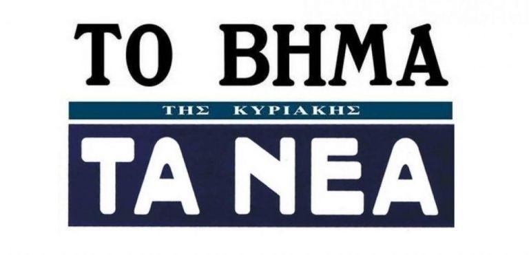 «ΤΟ ΒΗΜΑ» και «ΤΑ ΝΕΑ» στηρίζουν την εκπαίδευση | tovima.gr