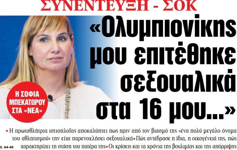 Στα «ΝΕΑ» της Πέμπτης: «Ολυμπιονίκης μου επιτέθηκε σεξουαλικά στα 16 μου…»   tovima.gr