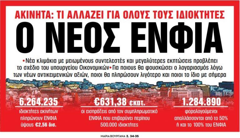 Στα «Νέα Σαββατοκύριακο»: Ο νέος ΕΝΦΙΑ   tovima.gr