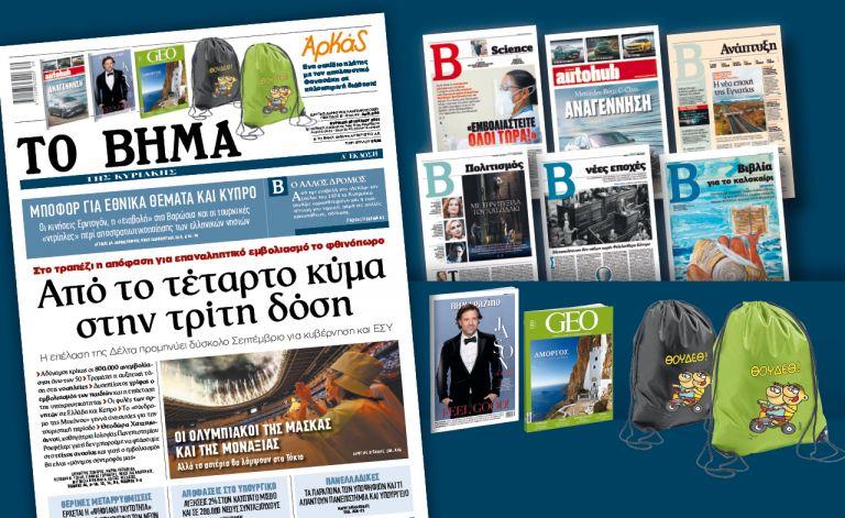 Διαβάστε στο «Βήμα της Κυριακής»: Από το τέταρτο κύμα στην τρίτη δόση | tovima.gr