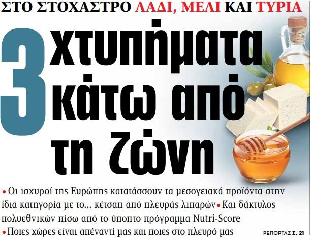 Στα «ΝΕΑ» της Τετάρτης: 3 χτυπήματα κάτω από τη ζώνη | tovima.gr