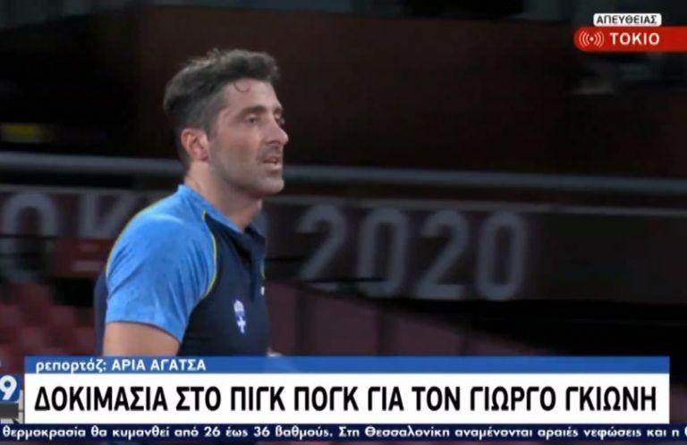 Ολυμπιακοί Αγώνες: Νέα γκάφα της ΕΡΤ – Έκαναν λάθος το όνομα του Γκιώνη και το όνομα του αθλήματος   tovima.gr