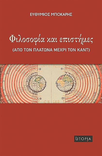 Φιλοσοφία, επιστήμη, γνώση   tovima.gr