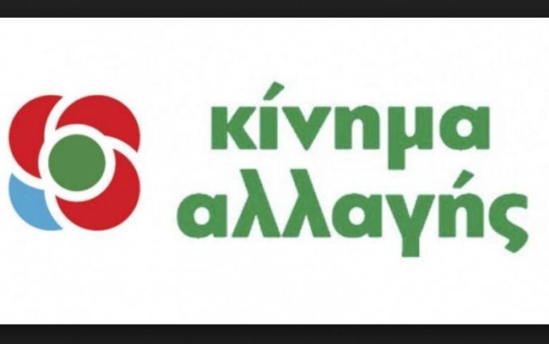 Το  ΚΙΝΑΛ και η τύχη  του | tovima.gr