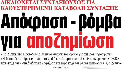Στα «ΝΕΑ» της Πέμπτης: Απόφαση – βόμβα για αποζημίωση | tovima.gr