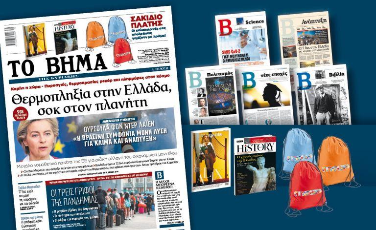 Βήμα της Κυριακής – Αποκλειστική συνέντευξη της Ούρσουλας Φον Ντερ Λάϊεν   tovima.gr