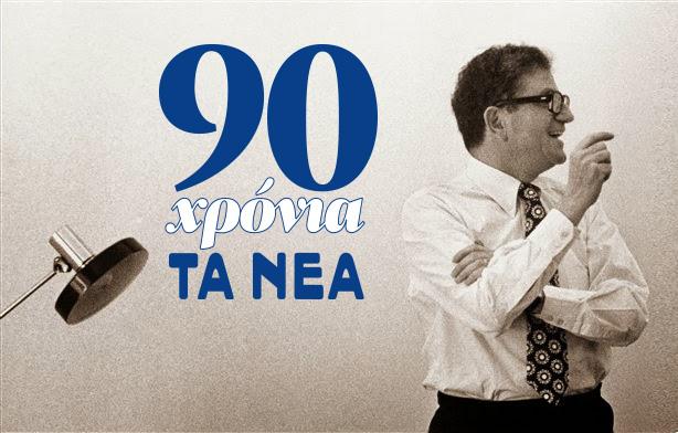 90 Χρόνια «ΤΑ ΝΕΑ» – Η εφημερίδα μέσα από τις αφηγήσεις των ανθρώπων της | tovima.gr