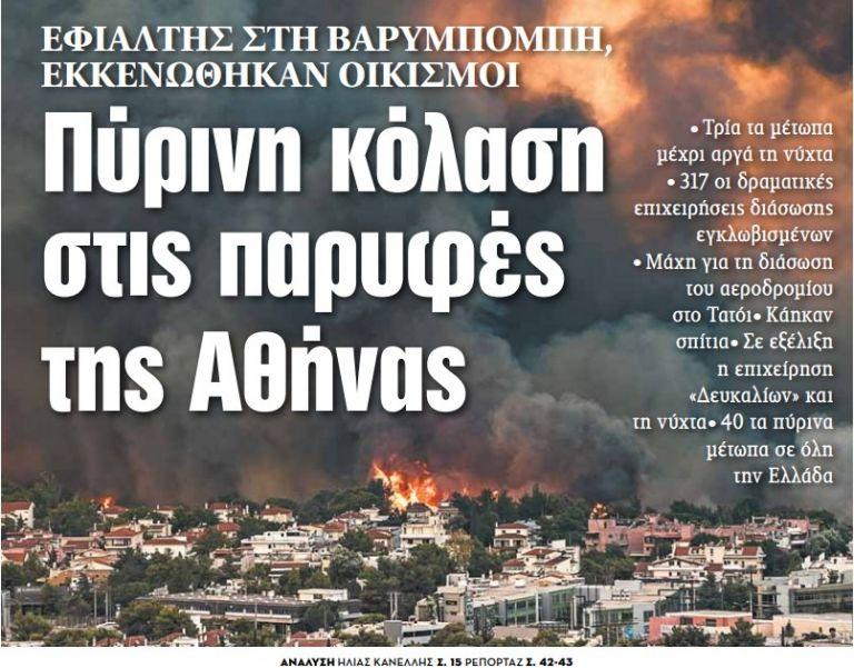 Στα «ΝΕΑ» της Τετάρτης – Πύρινη κόλαση στις παρυφές της Αθήνας   tovima.gr