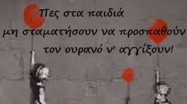 Αυτά τα πρότυπα χρειάζεται η Ελλάδα – Τα παιδιά της κρίσης είναι η ελπίδα   tovima.gr