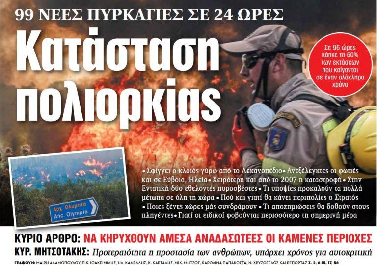 Στα «ΝΕΑ» της Παρασκευής – Κατάσταση πολιορκίας | tovima.gr