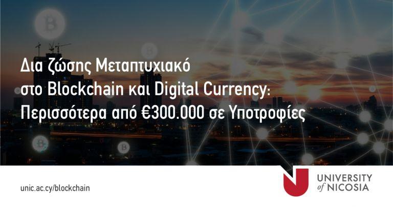 Υποτροφίες για σπουδές στο δια ζώσης Μεταπτυχιακό στο Blockchain και τα Ψηφιακά Νομίσματα, του Παν. Λευκωσίας   tovima.gr