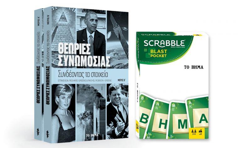 Εκτάκτως το Σάββατο με «ΤΟ ΒΗΜΑ», Scrabble, Θεωρίες συνωμοσίας  & BHMAGAZINO   tovima.gr