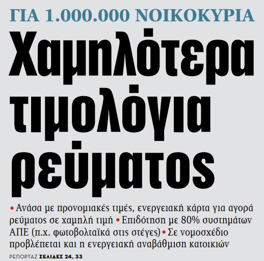 Στα «ΝΕΑ» της Τετάρτης – Χαμηλότερα τιμολόγια ρεύματος   tovima.gr