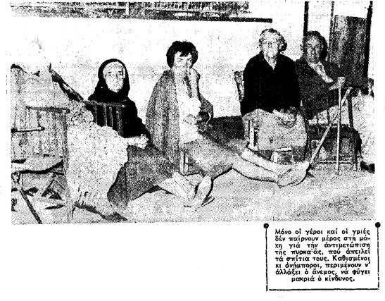 Φωτιά – Τα αιτήματα των πυροπαθών της Εύβοιας το 1977   tovima.gr