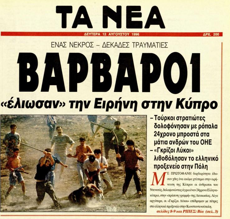 Τάσος Ισαάκ – Ο μαρτυρικός θάνατος του ελληνοκύπριου στη νεκρή ζώνη της Δερύνειας   tovima.gr