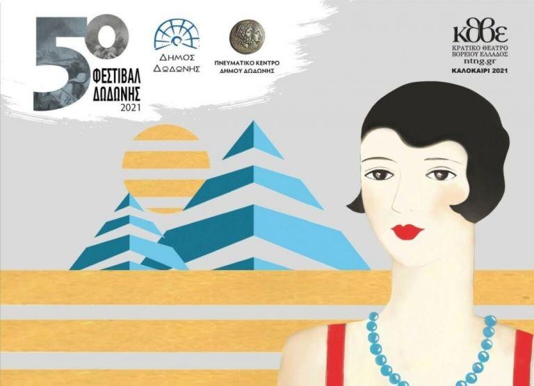 5ο Φεστιβάλ Δωδώνης – Συνεχίζεται σήμερα με την «Ελένη» του Ευριπίδη από το ΚΘΒΕ | tovima.gr