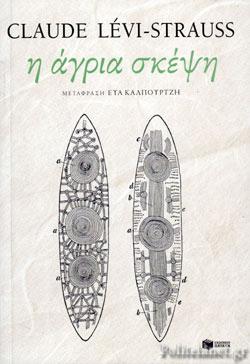 Στρουκτουραλισμός… | tovima.gr