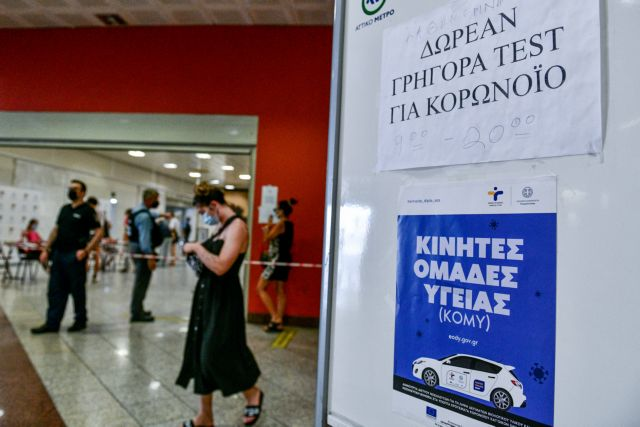 Rapid test – Τα σημεία όπου θα γίνονται δωρεάν σήμερα Σάββατο 14 Αυγούστου | tovima.gr