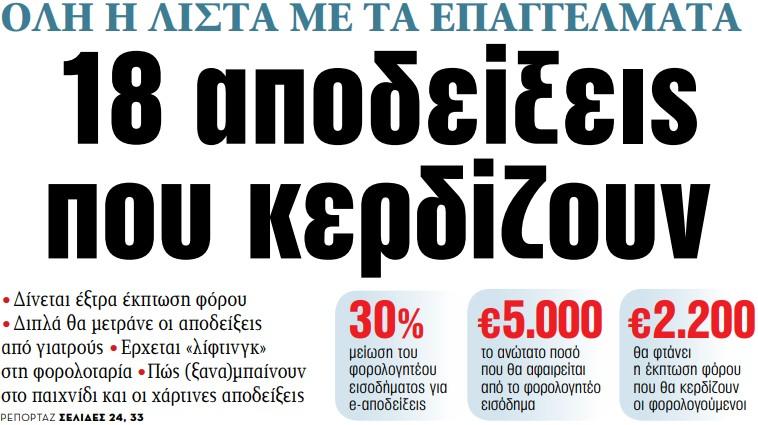 Στα «ΝΕΑ» της Τρίτης – 18 αποδείξεις που κερδίζουν | tovima.gr
