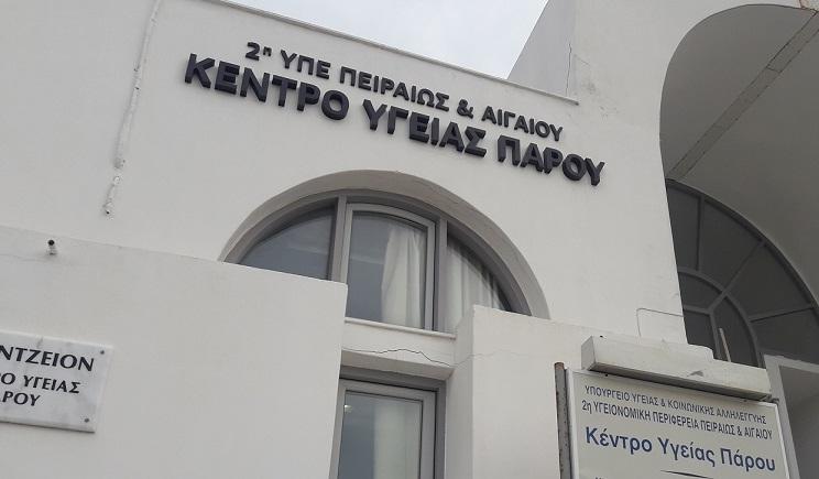 Πάρος – Πληθαίνουν οι αεροδιακομιδές ασθενών με κορωνοϊό που χρήζουν νοσηλείας | tovima.gr