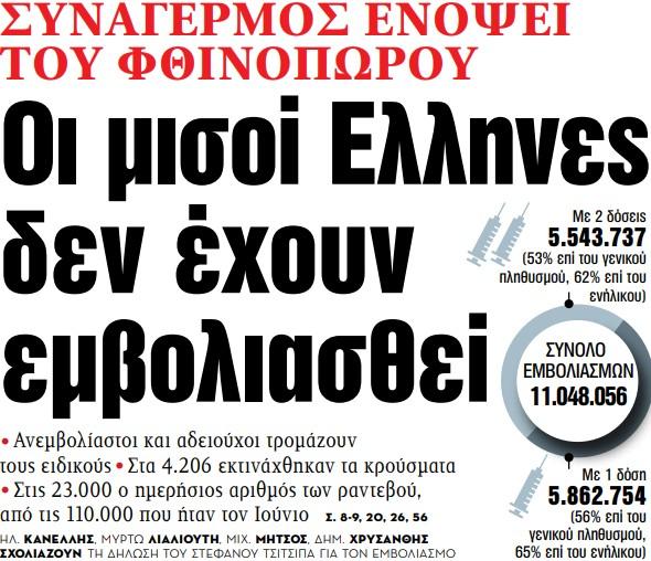 Στα «ΝΕΑ» της Τετάρτης – Οι μισοί Ελληνες δεν έχουν εμβολιασθεί | tovima.gr