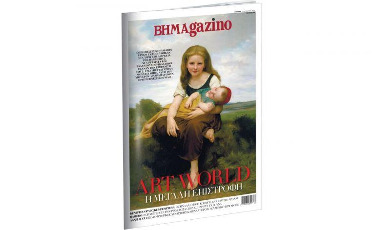 Το «BHMAGAZINO» με ένα εντυπωσιακό αφιέρωμα στο Art World | tovima.gr