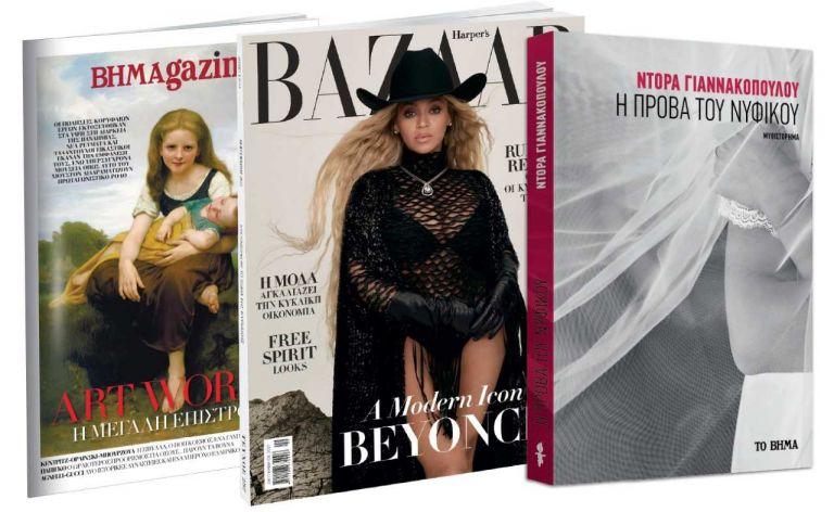 «Η πρόβα του νυφικού», Harper's Bazaar & Bημαgazino την Κυριακή με ΤΟ ΒΗΜΑ   tovima.gr