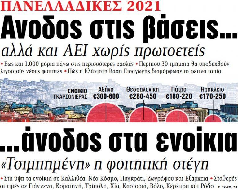 Στα «ΝΕΑ» της Τρίτης – Ανοδος στις βάσεις… άνοδος στα ενοίκια   tovima.gr