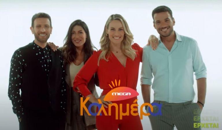 Mega Kαλημέρα – Τον Σεπτέμβριο στο νέο πρόγραμμα του Mega με την Ελεονώρα Μελέτη   tovima.gr