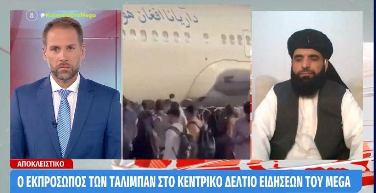 Αποκλειστικό – Ο εκπρόσωπος των Ταλιμπάν στο Κεντρικό Δελτίο Ειδήσεων του ΜEGA | tovima.gr