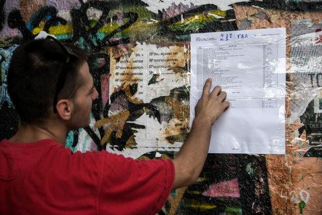 Πανελλαδικές – Ανακοινώθηκαν οι βάσεις εισαγωγής στα ΑΕΙ – Εστάλησαν τα πρώτα sms   tovima.gr
