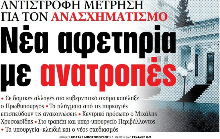 Στα «ΝΕΑ» της Δευτέρας – Νέα αφετηρία με ανατροπές | tovima.gr