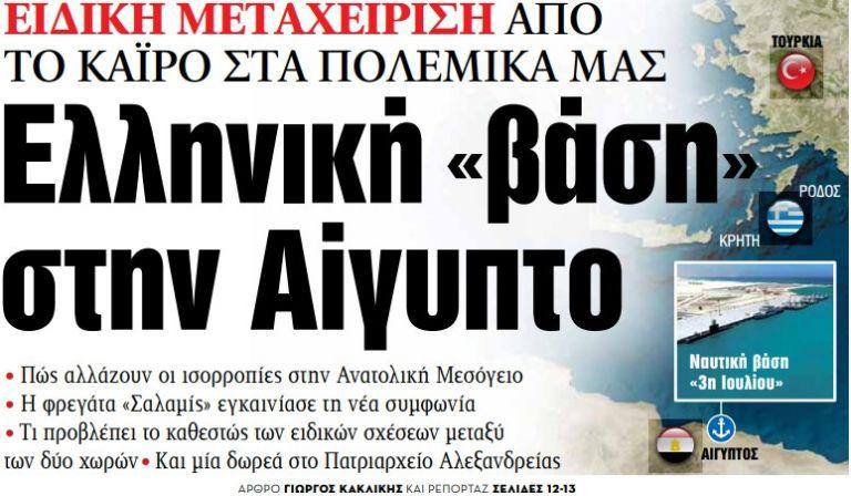 Στα «ΝΕΑ» της Τρίτης – Ελληνική «βάση» στην Αίγυπτο   tovima.gr