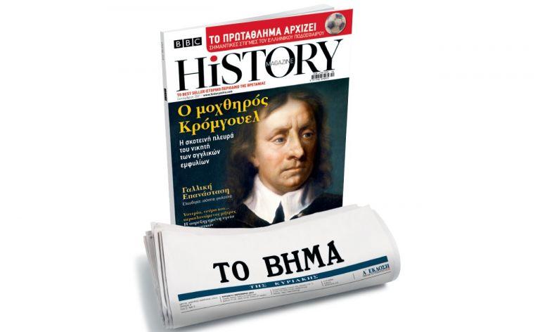 BBC History Magazine  την Κυριακή με ΤΟ ΒΗΜΑ | tovima.gr