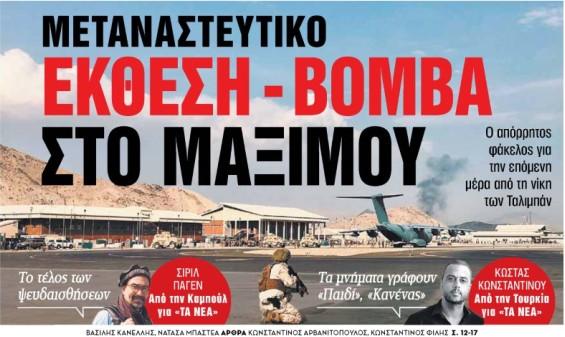 Στα «Νέα Σαββατοκύριακο» – Εκθεση – βόμβα στο Μαξίμου   tovima.gr