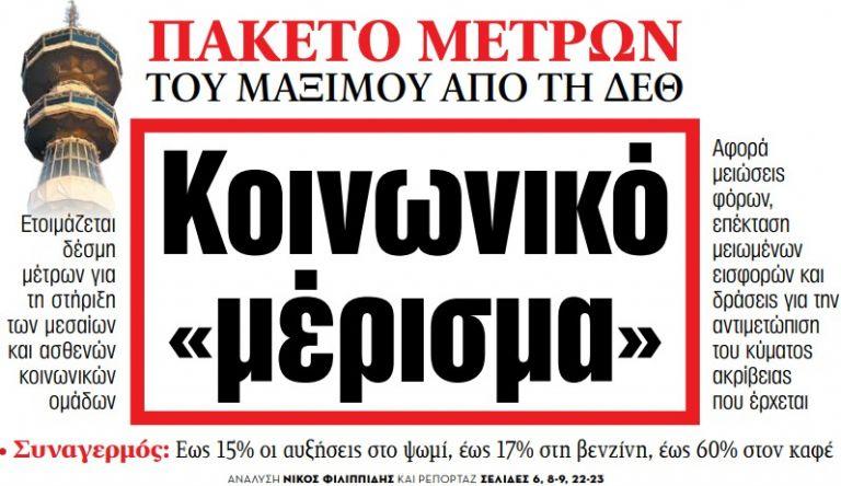 Στα «ΝΕΑ» της Δευτέρας – Κοινωνικό «μέρισμα»   tovima.gr