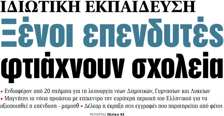 Στα «ΝΕΑ» της Τρίτης – Ξένοι επενδυτές φτιάχνουν σχολεία   tovima.gr
