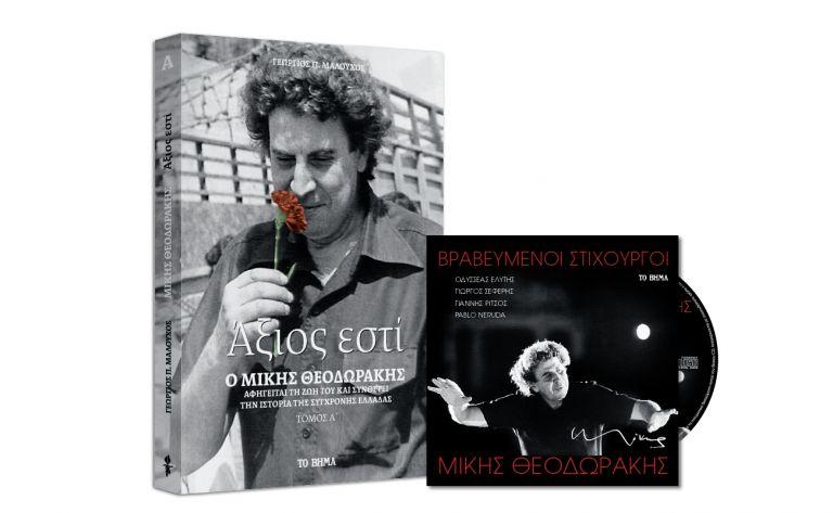Μίκης Θεοδωράκης – CD: Βραβευμένοι στιχουργοί, Βιβλίο: Αξιος εστί, VITA & Bημαgazino την Κυριακή με ΤΟ ΒΗΜΑ | tovima.gr