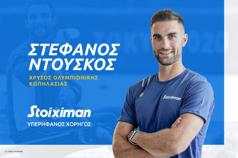 Η Stoiximan καλωσορίζει τον Χρυσό Ολυμπιονίκη Στέφανο Ντούσκο στην ομάδα των Πρωταθλητών   tovima.gr
