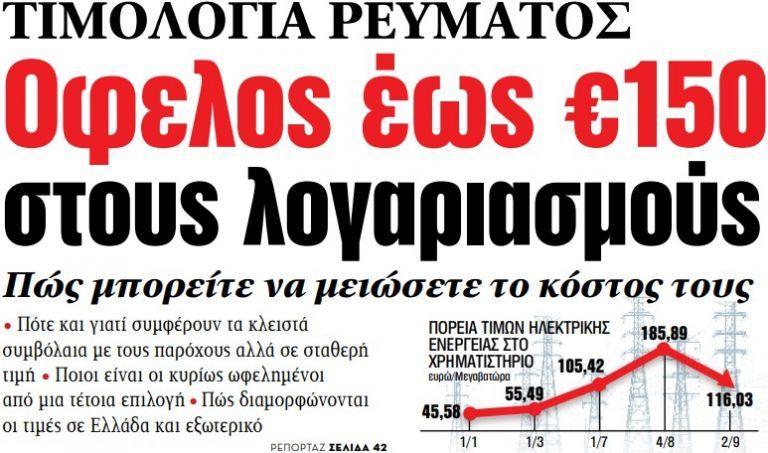 Στα «ΝΕΑ» της Τετάρτης – Οφελος έως €150 στους λογαριασμούς | tovima.gr