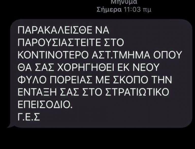 Παραπλανητικά sms – Εξιχνιάστηκε η υπόθεση με τα μηνύματα για δήθεν επιστράτευση   tovima.gr