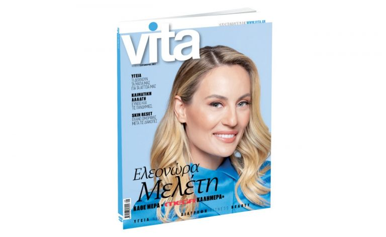 VITA  Το πρώτο περιοδικό υγείας και ευεξίας, την Κυριακή με «ΤΟ ΒΗΜΑ»!   tovima.gr