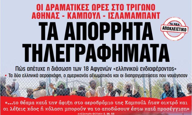 Στα «Νέα Σαββατοκύριακο» – Τα απόρρητα τηλεγραφήματα | tovima.gr