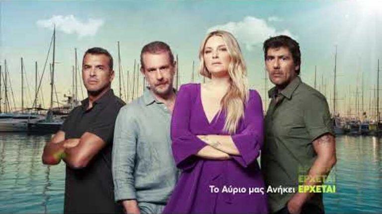Το Αύριο Μας Ανήκει – Τι θα δούμε στο πρώτο επεισόδιο της πολυαναμενόμενης σειράς | tovima.gr