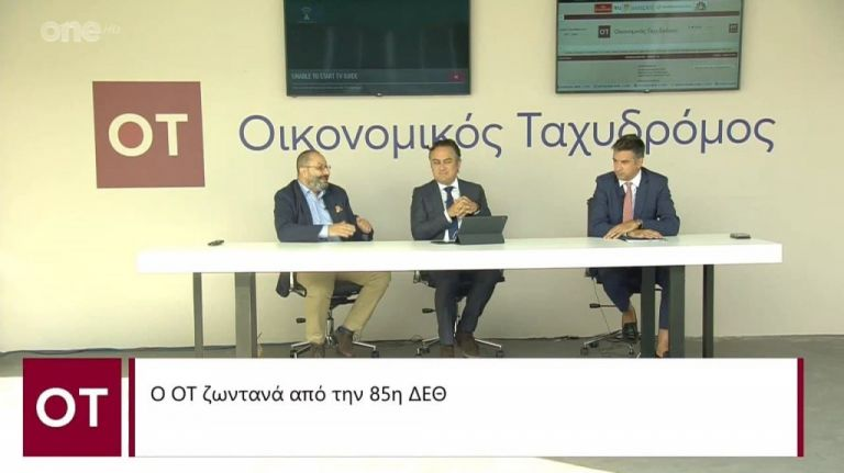 Το vima.gr και ο ΟΤ στην «καρδιά» των οικονομικών γεγονότων στη ΔΕΘ   tovima.gr
